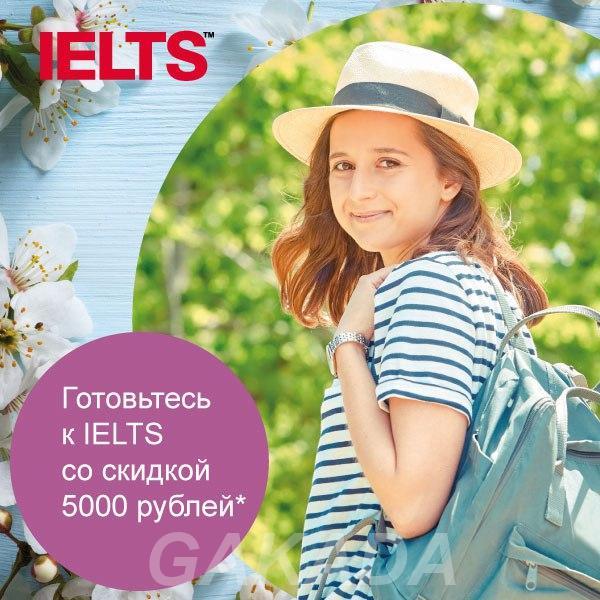 Подготовка и сдача IELTS специальный курс,  Москва