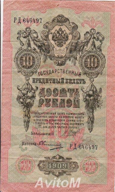 Банкноты 1909 сколько стоит монета 1 евро 2002 года