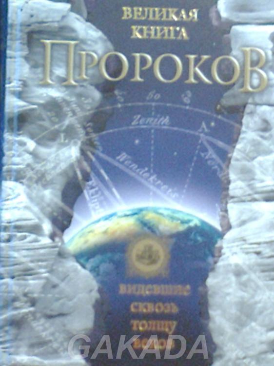 Все о пророках и их пророчествах, Вся Россия