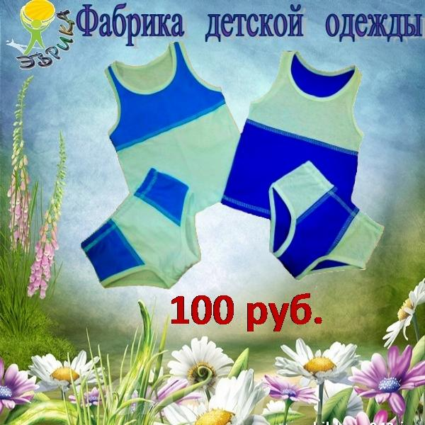 Гарнитур для мальчика майка плавки, Вся Россия