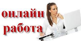Дополнительная работа в Бизнес-проекте, Залесово