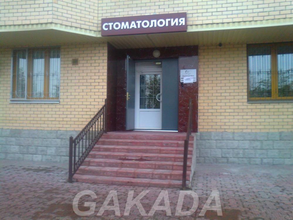 Консилиум Дент центр стоматологических услуг,  Москва