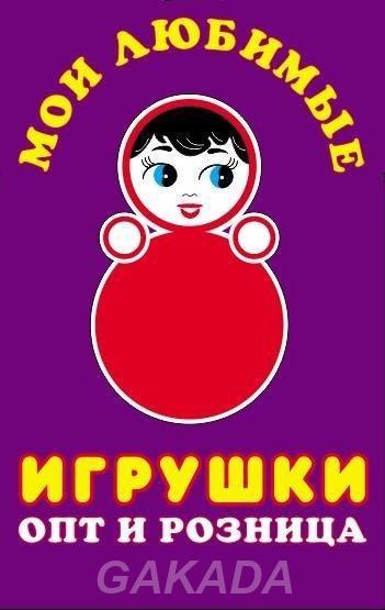 Оптовая продажа игрушек и товаров для детей,  Краснодар