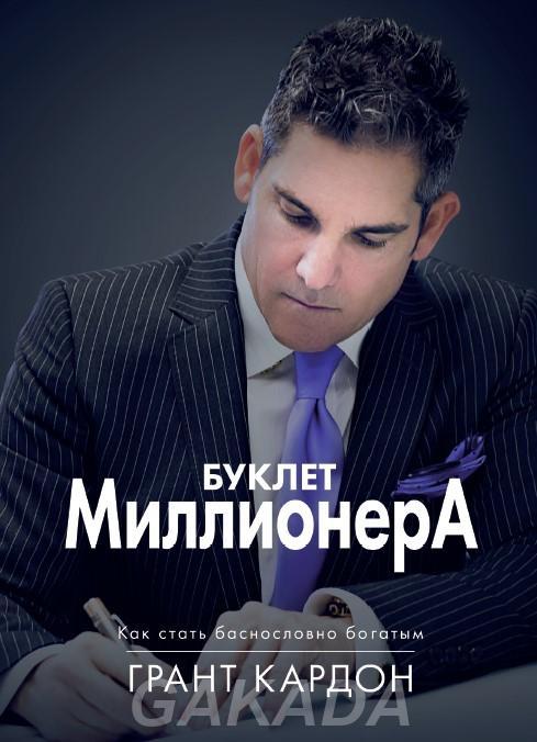 Книга Буклет Миллионера,  Челябинск