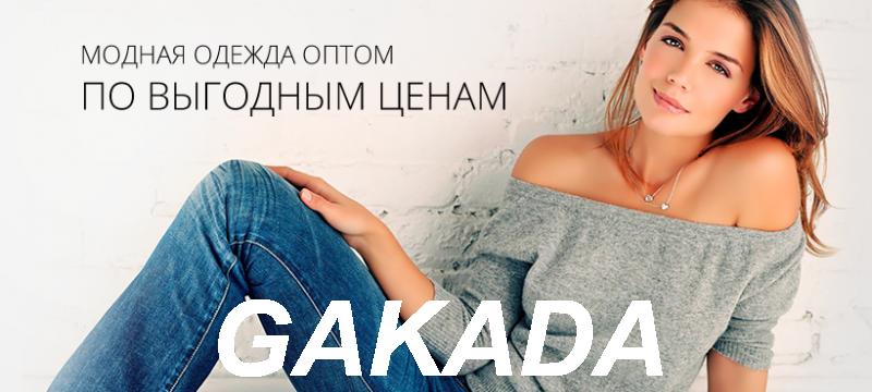 Акции на одежду., Вся Россия
