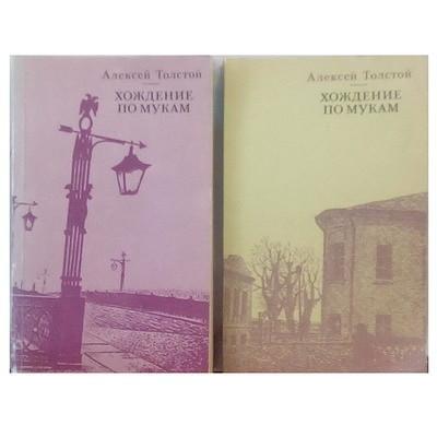 Знаменитая трилогия Алексея Толстого, Вся Россия