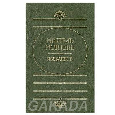 Избранное Мишеля Монтеня, Вся Россия
