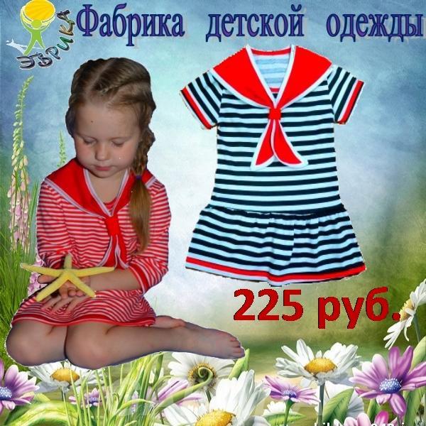 Одежда для детей от 0 до 10 лет . Фабрика Россия., Вся Россия
