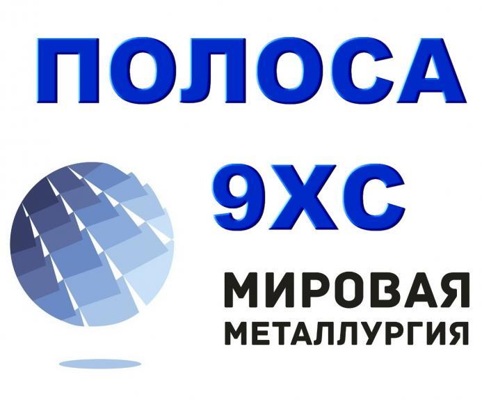 Полоса 9ХС Лист 9ХС сталь листовая 9ХС,  Астрахань